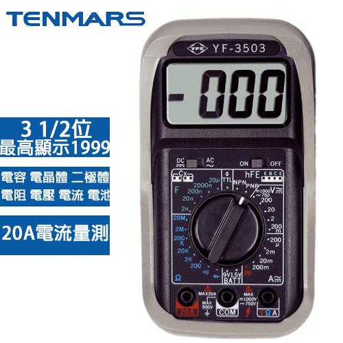 TENMARS泰瑪斯 數位3 1/2萬用三��電錶 YF-3503