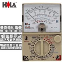 HILA海碁 指針型三用電表 HA-360