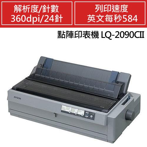 EPSON 點陣印表機 LQ-2090CII