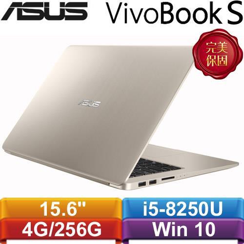 ASUS華碩 VivoBook S15 S510UN-0071A8250U 15.6吋筆記型電腦 冰柱金【拆封品出清▼現省1000元】