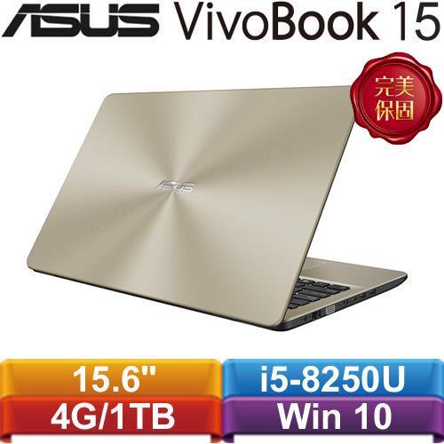 ASUS華碩 VivoBook 15 X542UQ-0111C8250U 15.6吋筆記型電腦 霧面金【輸入序號享折扣★再送好禮】
