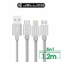 【JELLICO】JEC-GS13-SR 1.2M 銀 優雅系列 3合1 Mirco-USB/Lightning/Type-C 充電線