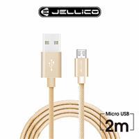 【JELLICO】JEC-GS20-GDM 2M 金 速騰系列 Micro USB長距離使用傳輸線