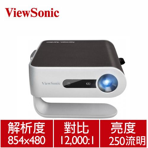 ViewSonic M1 LED時尚360度巧攜投影機 (內建電池)【下殺2000元】