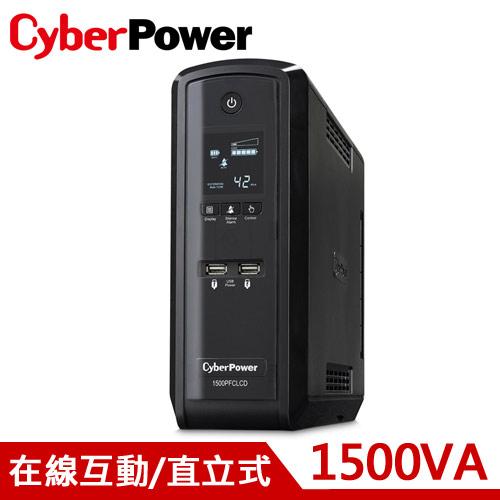 CyberPower 1.5KVA 在线交互式UPS不断电系统 CP1500PFCLCD-G
