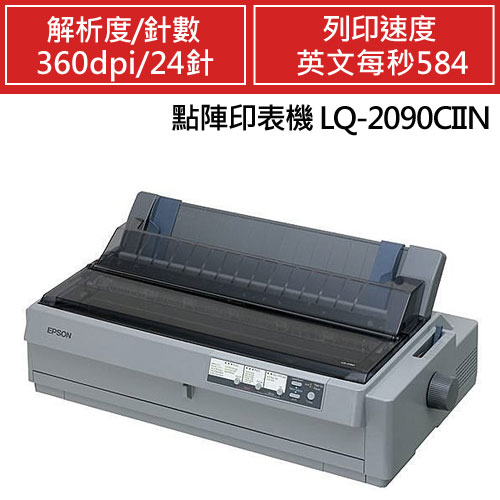 EPSON 點陣印表機 LQ-2090CIIN