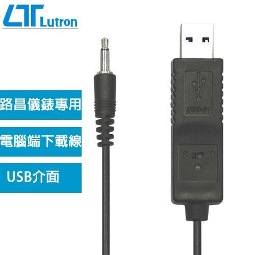 Lutron路昌 儀錶專用USB傳輸線 USB-01