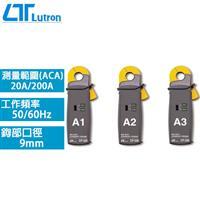 Lutron路昌 可繞式鉤錶鉤部 CP-200 3入