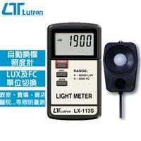 Lutron路昌 自動換檔照度計 LX-113S