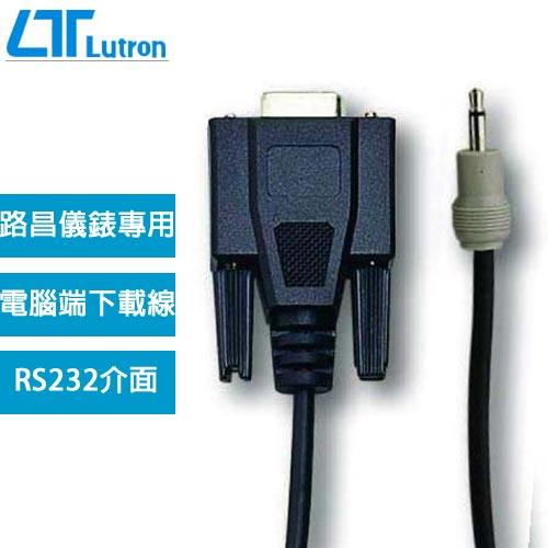 Lutron路昌 儀錶專用RS232傳輸線 UPCB-02