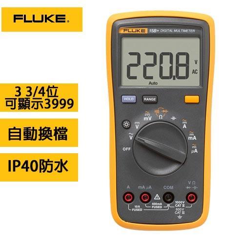 FLUKE福祿克 自動換檔 3 3/4三用電錶 15B+