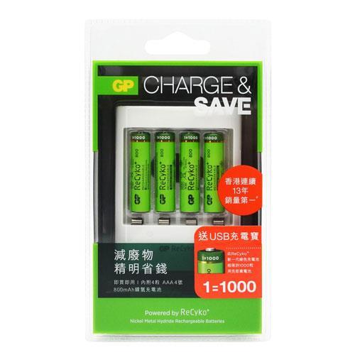 GP超霸USB充電器+800mAh 4號ReCyko低自放充電池4入