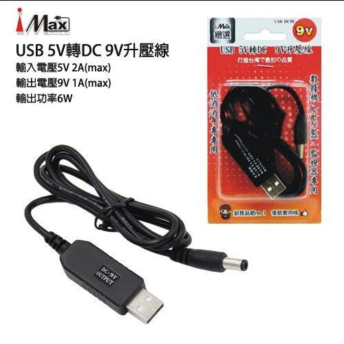 i-MAX USB 5V轉直流 9V升壓線 USB-DC9