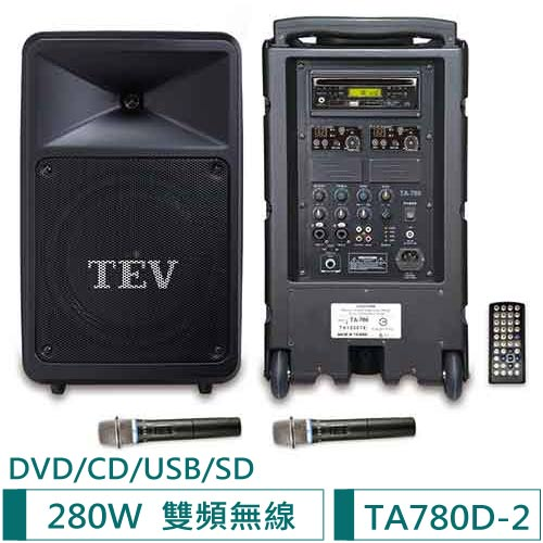 TEV DVD/CD/USB/SD雙頻無線擴音機 TA780D-2(280W)