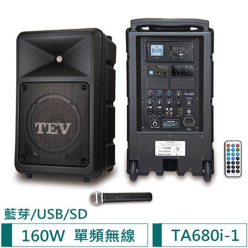 TEV 藍牙/USB/SD單頻無線擴音機 TA680i-1(160W)