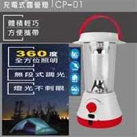kinyo LED 充電式露營燈 CP-01