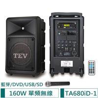TEV 藍芽/DVD/USB/SD單頻無線擴音機 TA680iD-1(160W)
