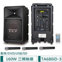 TEV 藍芽/DVD/USB/SD三頻無線擴音機 TA680iD-3(160W)