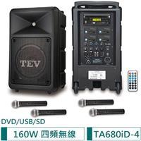 TEV DVD/USB/SD四頻無線擴音機 TA680iD-4