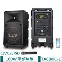 TEV CD/USB/SD單頻無線擴音機 TA680iC-1(160W)