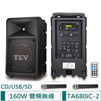 TEV CD/USB/SD雙頻無線擴音機 TA680iC-2(160W)
