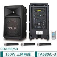 TEV CD/USB/SD三頻無線擴音機 TA680iC-3(160W)