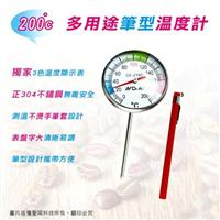 多功能筆型溫度計 不鏽鋼探針12.5CM