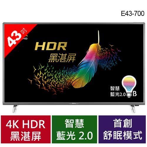 BenQ 43吋4K UHD HDR液晶顯示器E43-700(DT-180T)