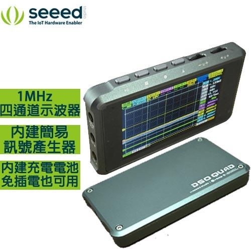 SEEED 口袋型四通道示波器 DSO Quad 銀