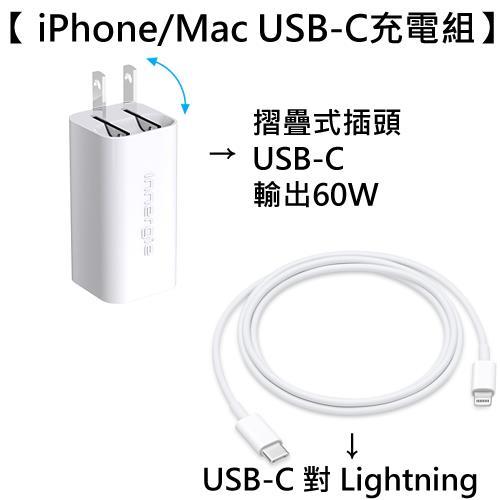 【iPhone/Mac通用】60W 充電器+USB-C與Lightning連接線