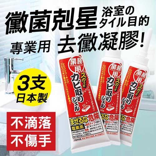 【超值3入組】AIMEDIA艾美迪雅 浴室專用去黴凝膠 80g-日本製