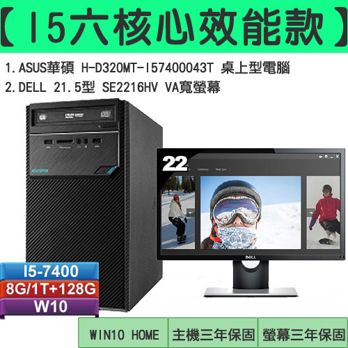 【桌机+萤幕】I5六核心效能款