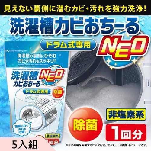 【超值5入组】AIMEDIA艾美迪雅 滚筒洗衣槽专用清洁剂 390ml