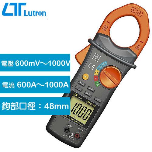 Lutron路昌 自動換檔3 5/6交直流鉤錶CM-6146