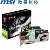 MSI微星 GeForce RTX 2080 SEA HAWK EK X 顯示卡