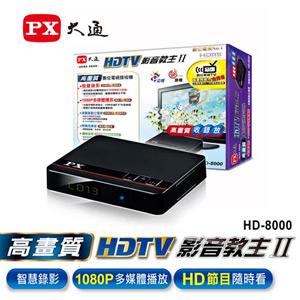 PX大通 高畫質數位機上盒電視 HD-8000