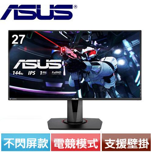 ASUS華碩 27型 IPS 電競螢幕 VG279Q