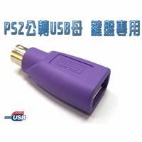 i-wiz USB 轉 PS/2 轉接頭(鍵盤專用)
