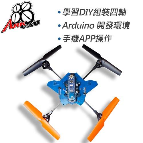 ArkLab飛行學院_Arduino 250級四軸飛行器 飛龍在天