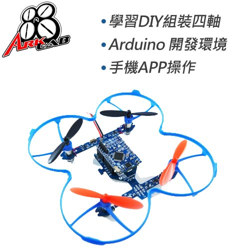 ArkLab飛行學院_Arduino掌上型四軸飛行器 奶油蒼蠅