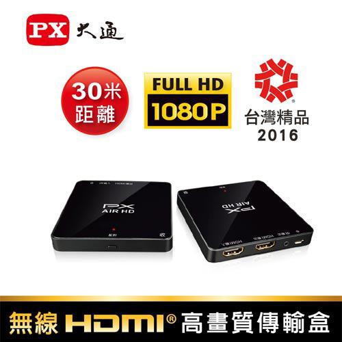 PX大通 無線HDMI高畫質傳輸盒 WTR-3000