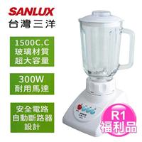 R1【福利品】SANLUX台灣三洋 1.5L不鏽鋼刀果汁機 SM-G918