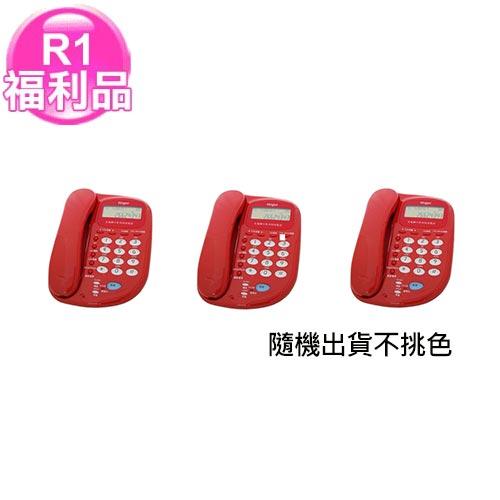 R1【福利品】Kingtel西陵來電顯示有線電話超值3入組KT-4120(隨機出貨不挑色)