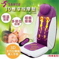 SANTO 3D推拿按摩墊 ST-108