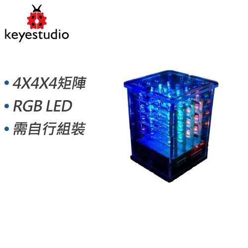 Keyestudio 64顆RGB LED立體矩陣 4X4X4