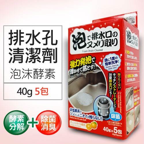 【AIMEDIA艾美迪雅】排水孔泡沫清潔劑40g*5包