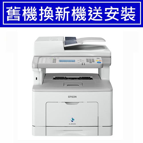 【舊換新】EPSON MX300DNF 黑白雷射傳真複合機