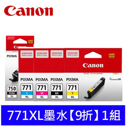 CANON CLI-771/PGI-750 XL 墨水1組【9折】