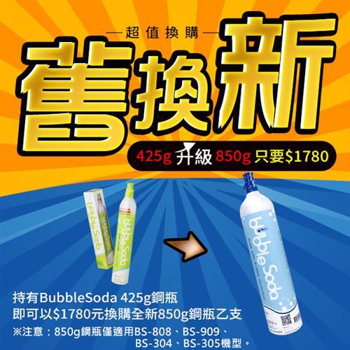 【鋼瓶舊換新-小鋼瓶換購大鋼瓶】425g升級全新850g食用級二氧化碳鋼瓶