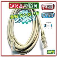 【量販100入組】CAT6 高速網路線 30公尺 量販組
